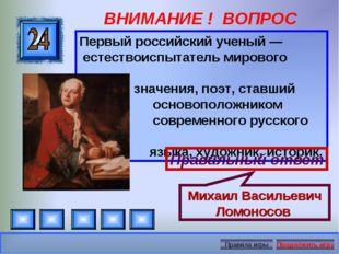 ВНИМАНИЕ ! ВОПРОС Первый российский ученый — естествоиспытатель мирового знач