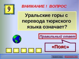 ВНИМАНИЕ ! ВОПРОС Уральские горы с перевода тюркского языка означает? Правиль