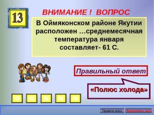 ВНИМАНИЕ ! ВОПРОС В Оймяконском районе Якутии расположен …среднемесячная темп