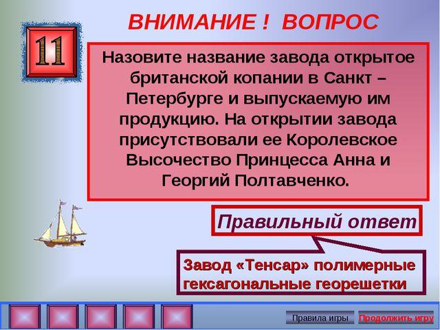 ВНИМАНИЕ ! ВОПРОС Назовите название завода открытое британской копании в Санк...