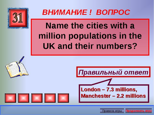 ВНИМАНИЕ ! ВОПРОС Name the cities with a million populations in the UK and th...