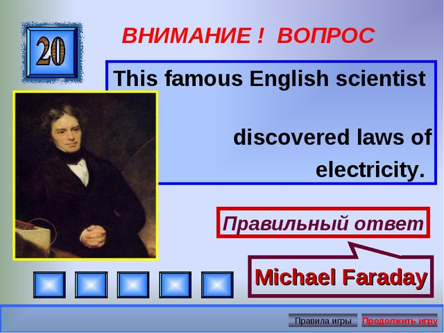 ВНИМАНИЕ ! ВОПРОС This famous English scientist discovered laws of electricit...