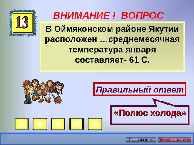 ВНИМАНИЕ ! ВОПРОС В Оймяконском районе Якутии расположен …среднемесячная темп...