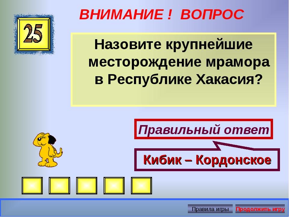 ВНИМАНИЕ ! ВОПРОС Назовите крупнейшие месторождение мрамора в Республике Хака...