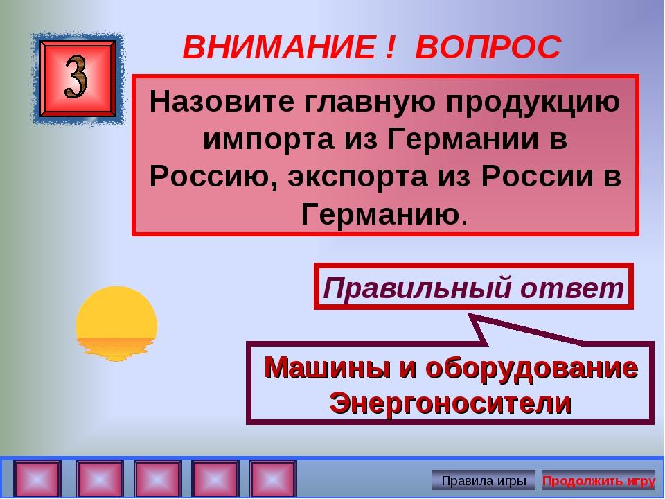 ВНИМАНИЕ ! ВОПРОС Назовите главную продукцию импорта из Германии в Россию, эк...