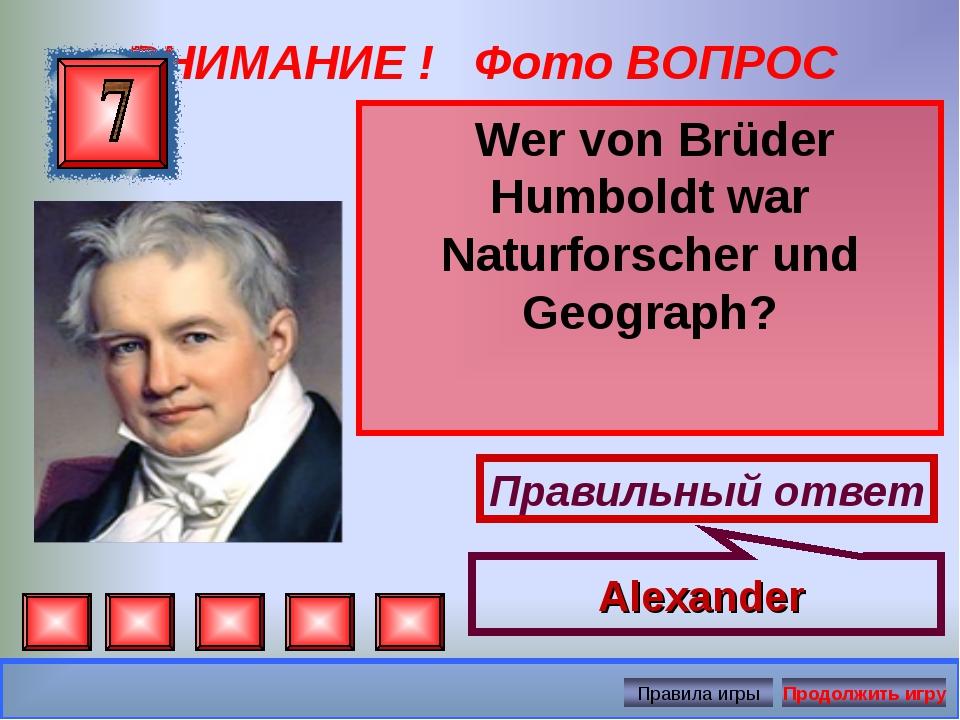 ВНИМАНИЕ ! Фото ВОПРОС Wer von Brüder Humboldt war Naturforscher und Geograph...