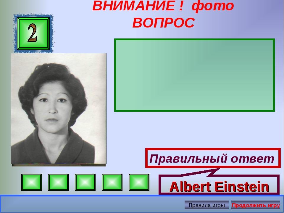 ВНИМАНИЕ ! фото ВОПРОС Правильный ответ Albert Einstein