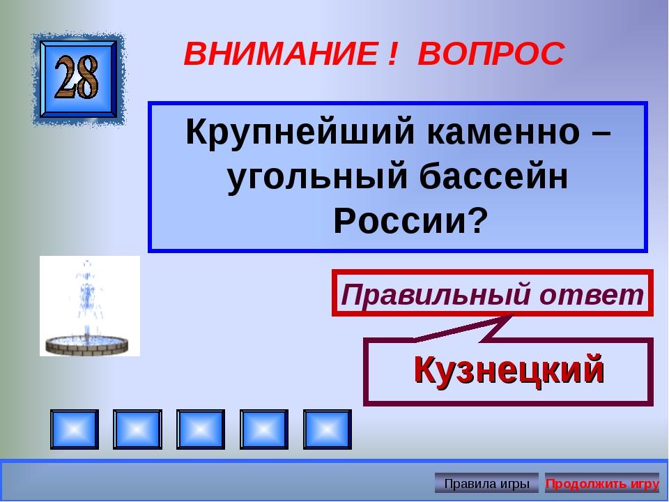 ВНИМАНИЕ ! ВОПРОС Крупнейший каменно – угольный бассейн России? Правильный от...