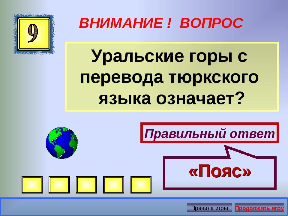 ВНИМАНИЕ ! ВОПРОС Уральские горы с перевода тюркского языка означает? Правиль...