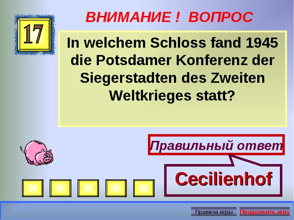 ВНИМАНИЕ ! ВОПРОС In welchem Schloss fand 1945 die Potsdamer Konferenz der Si...