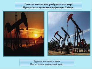 Счастье выпало нам разбудить этот мир: Превратить глухомань в нефтяную Сибирь