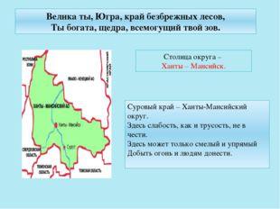 Суровый край – Ханты-Мансийский округ. Здесь слабость, как и трусость, не в ч