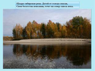 Щедра сибирская река. Детей от голода спасая, Свои богатства пополняя, течет