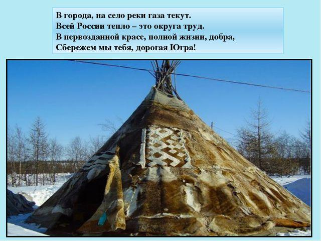 В города, на село реки газа текут. Всей России тепло – это округа труд. В пер...