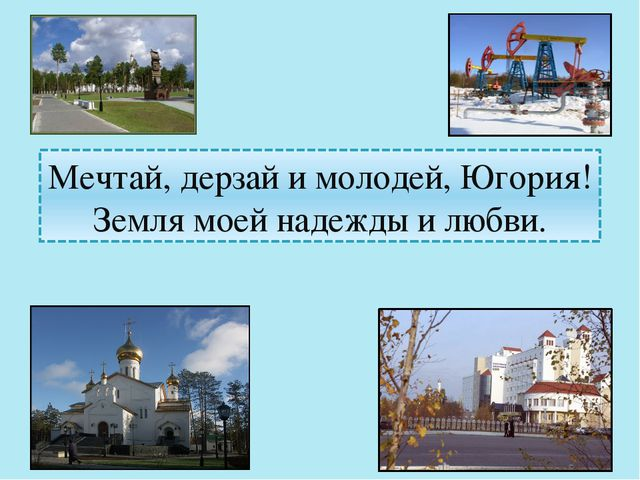 Мечтай, дерзай и молодей, Югория! Земля моей надежды и любви.