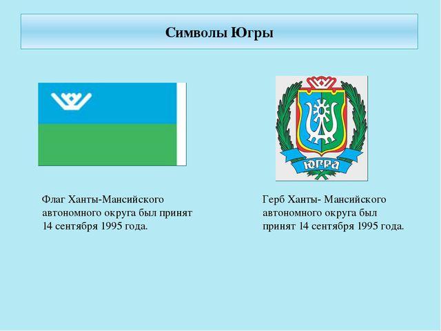 .  Символы Югры Флаг Ханты-Мансийского автоном...