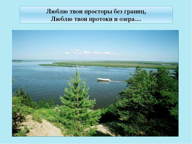 Люблю твои просторы без границ, Люблю твои протоки и озера…