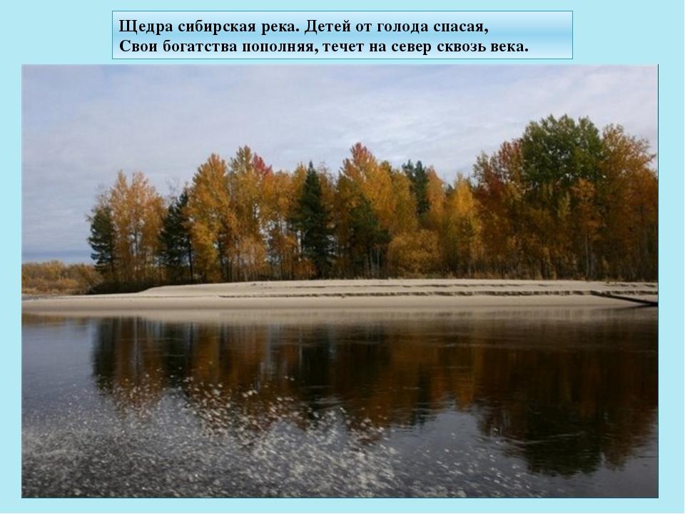 Щедра сибирская река. Детей от голода спасая, Свои богатства пополняя, течет...