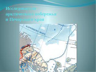 Исследователи арктического побережья и Печорского края