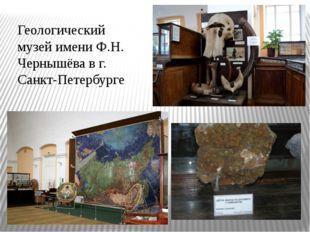 Геологический музей имени Ф.Н. Чернышёва в г. Санкт-Петербурге
