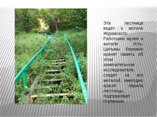 Эта лестница ведёт к могиле Журавского. Работники музея и жители Усть-Цильмы