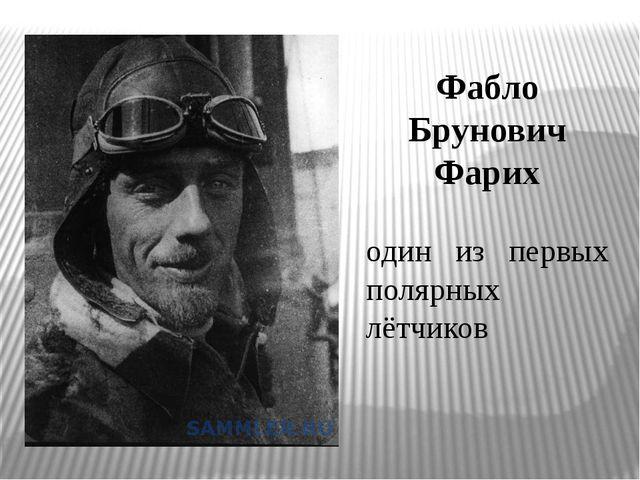 Фабло Брунович Фарих один из первых полярных лётчиков