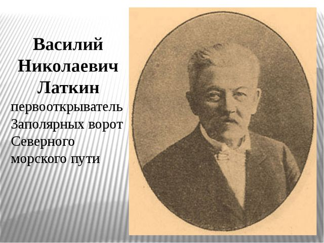 Василий Николаевич Латкин первооткрыватель Заполярных ворот Северного морског...