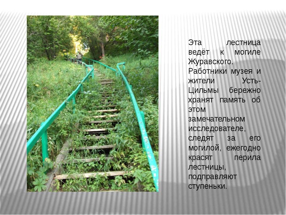 Эта лестница ведёт к могиле Журавского. Работники музея и жители Усть-Цильмы...
