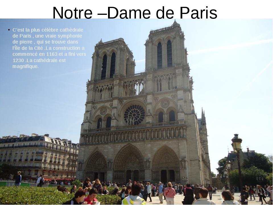 Notre –Dame de Paris C'est la plus célèbre cathèdrale de Paris , une vraie sy...