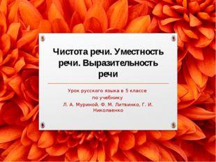 Чистота речи. Уместность речи. Выразительность речи Урок русского языка в 5 к