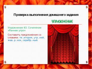 Проверка выполнения домашнего задания Упражнение 61. 1.Богатство речи наибол