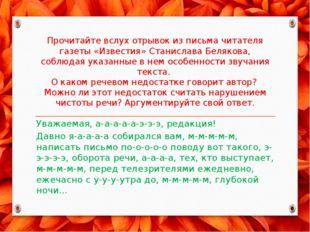 Прочитайте вслух отрывок из письма читателя газеты «Известия» Станислава Беля