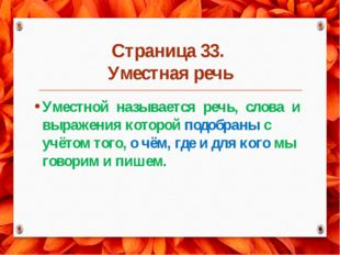 Страница 33. Уместная речь Уместной называется речь, слова и выражения которо