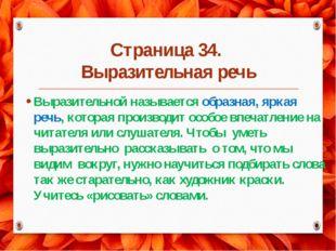 Страница 34. Выразительная речь Выразительной называется образная, яркая речь
