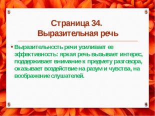 Страница 34. Выразительная речь Выразительность речи усиливает ее эффективнос
