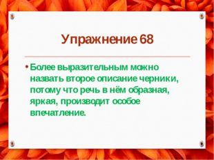 Упражнение 68 Более выразительным можно назвать второе описание черники, пото