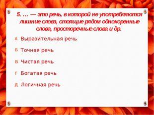 5. … — это речь, в которой не употребляются лишние слова, стоящие рядом однок