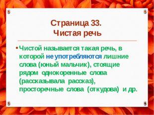 Страница 33. Чистая речь Чистой называется такая речь, в которой не употребля