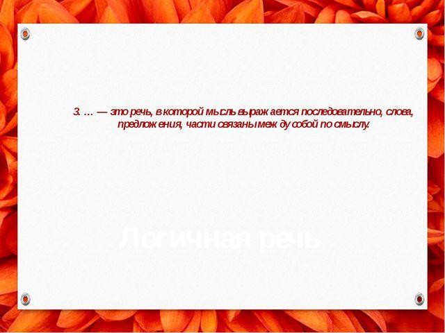 3. … — это речь, в которой мысль выражается последовательно, слова, предложен...