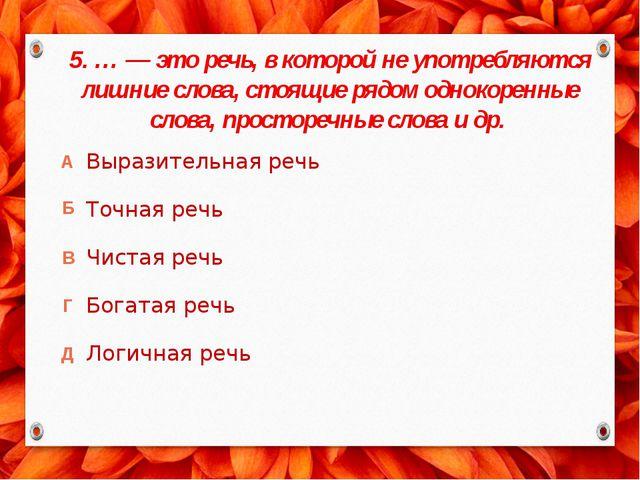 5. … — это речь, в которой не употребляются лишние слова, стоящие рядом однок...