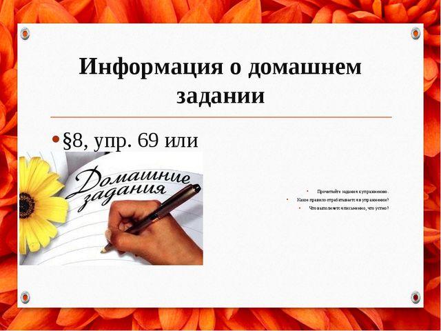 Информация о домашнем задании §8, упр. 69 или 70 Прочитайте задания к упражне...