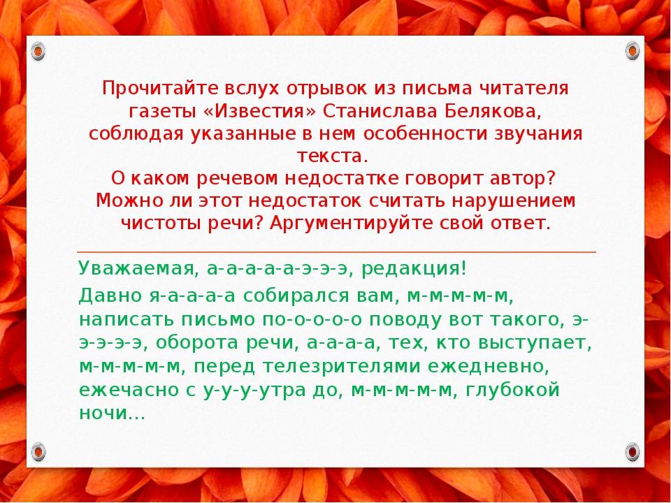 Прочитайте вслух отрывок из письма читателя газеты «Известия» Станислава Беля...
