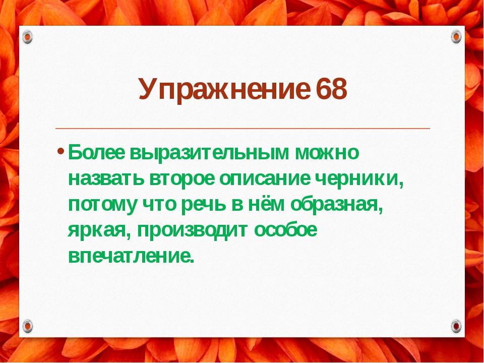 Упражнение 68 Более выразительным можно назвать второе описание черники, пото...