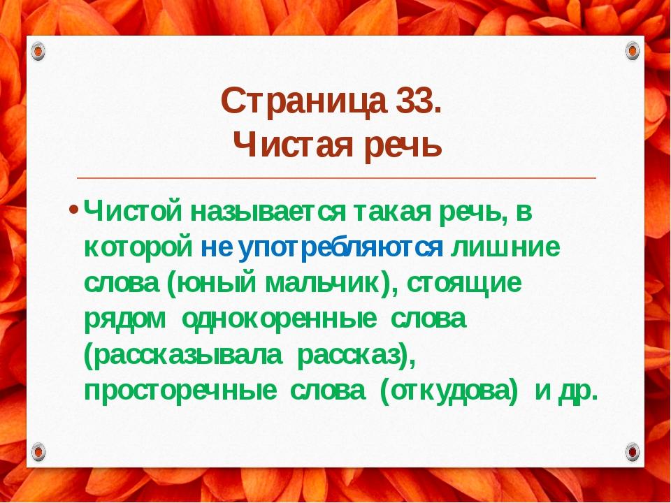 Страница 33. Чистая речь Чистой называется такая речь, в которой не употребля...