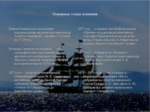 Основные этапы освоения Первая Камчатская экспедиция — подтверждение наличия