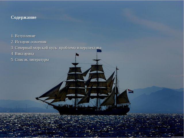 Содержание 1. Вступление 2. История освоения 3. Северный морской путь: пробле...