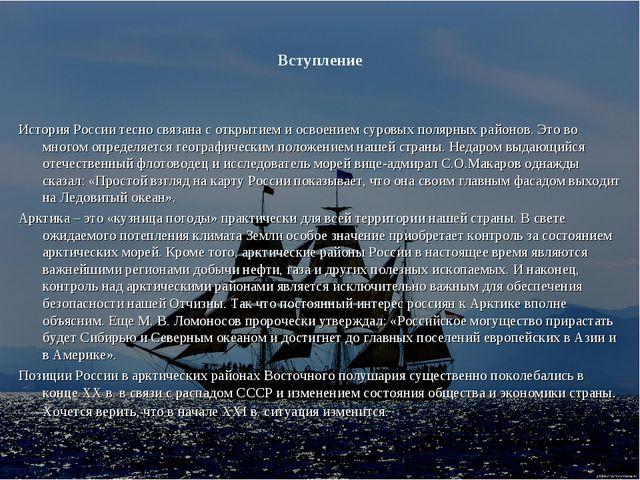 Вступление История России тесно связана с открытием и освоением суровых поляр...