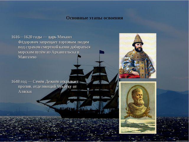 Основные этапы освоения 1616—1620 годы — царь Михаил Фёдорович запрещает торг...