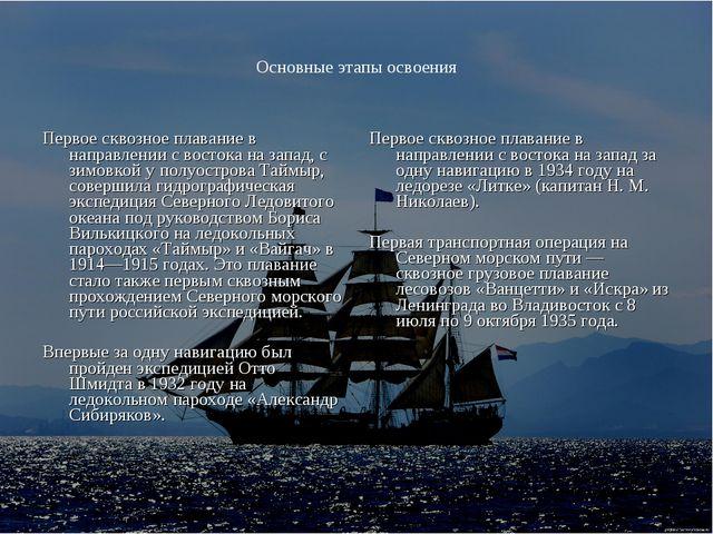 Основные этапы освоения Первое сквозное плавание в направлении с востока на з...
