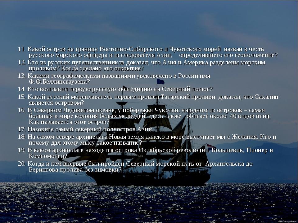 11. Какой остров на границе Восточно-Сибирского и Чукотского морей назван в ч...